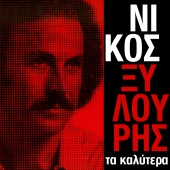 Nikos Xilouris - Best