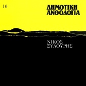 Nikos Xilouris - Dimotiki Anthologia (Vol. 10)