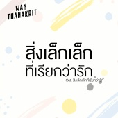 Wan Thanakrit - A Little Thing Called Love